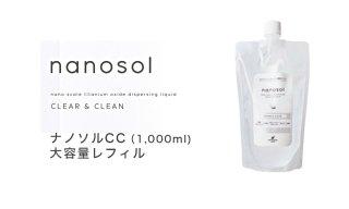 ナノソルCC(1000mL) 大容量レフィル