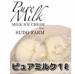 ピュアミルク1リットル