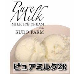 ピュアミルク2リットル
