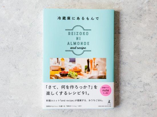 冷蔵庫にあるもんで-REIZOKO NI ALMONDE- レシピ本 ご予約ページ