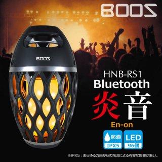 炎音(Bluetoothスピーカー)