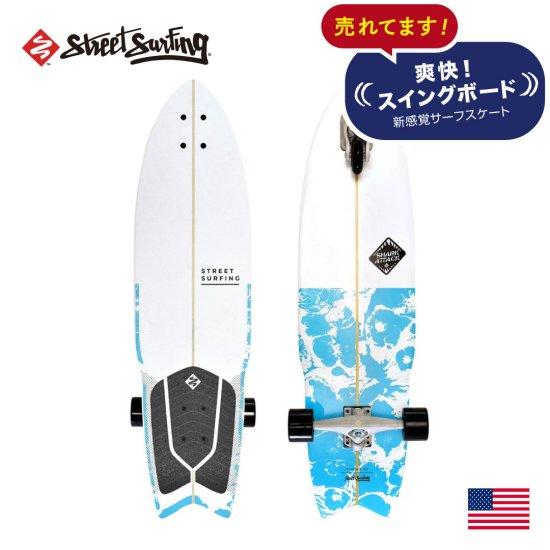 【SHARK ATTACK / シャークアタック】 36インチ PSYCHO BLUE サーフスケート 三輪スケートボード