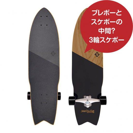 【SHARK ATTACK / シャークアタック】 36インチ KOA BLACK サーフスケート 三輪スケートボード