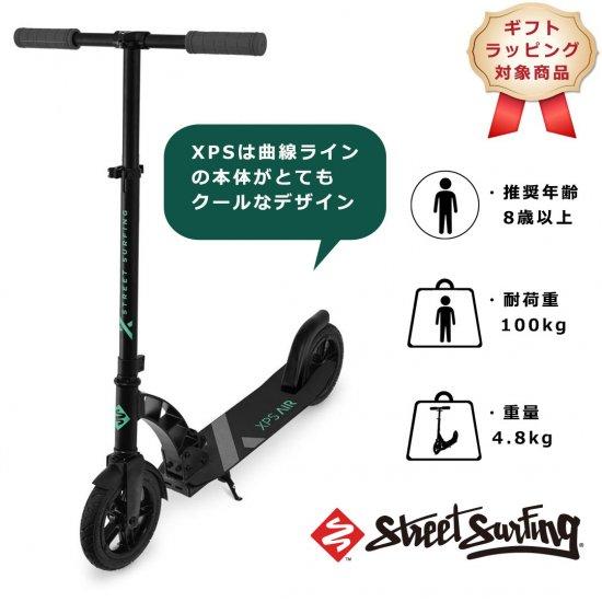 【Street Surfing / ストリートサーフィン】 XPS-air キックボード ラッピング対象商品