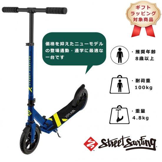 【Street Surfing / ストリートサーフィン】 XPR-air キックボード ラッピング対象商品