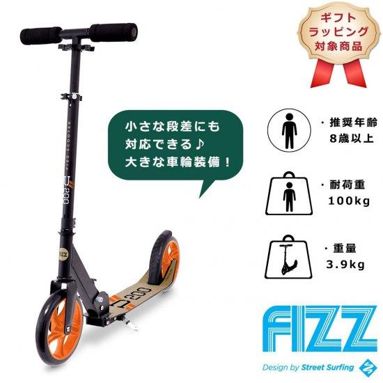 【FIZZ / フィズ】子供用 キックボード SCOOTER URBAN200 スクーター アーバン200 ディストリクト ラッピング対象商品