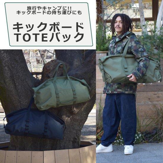 キックボード トートバック 旅行やキャンプに最適 キックボード収納バック キャリーバッグ