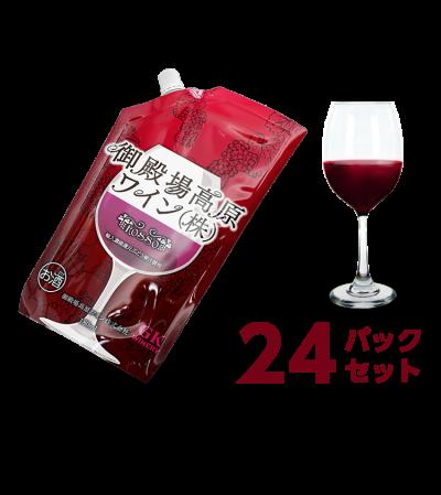 パックワインGKW赤 24パックセット