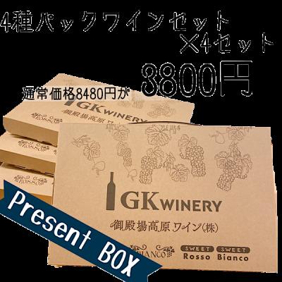 パックワイン<br>プレゼントボックス