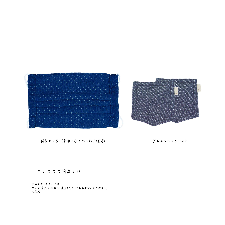 1,000円カンパ