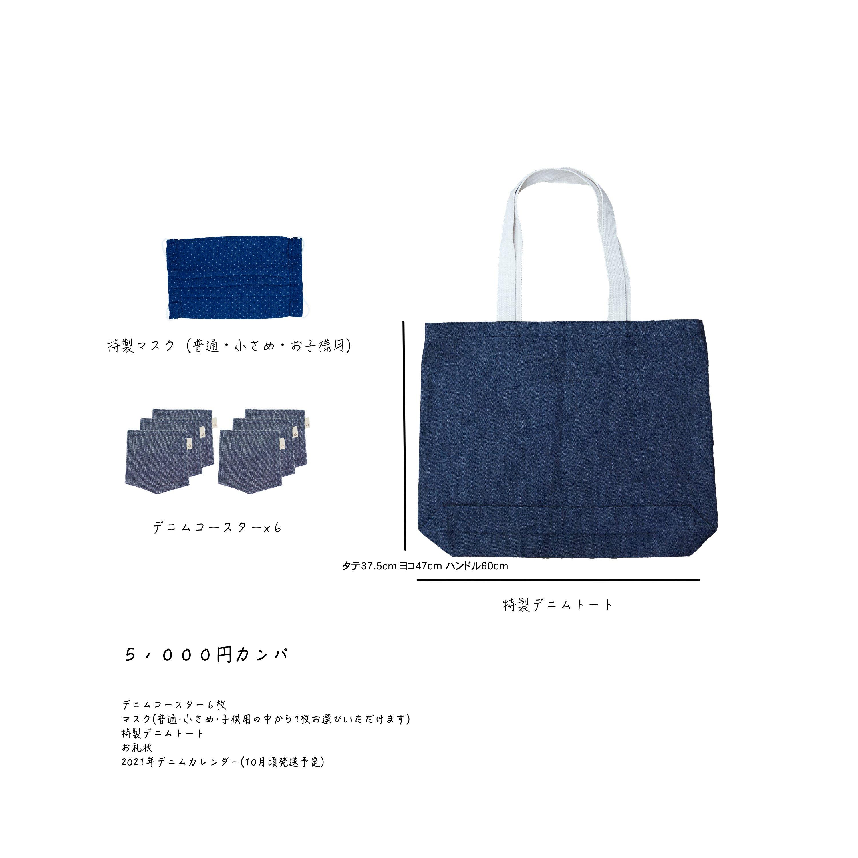 5,000円カンパ