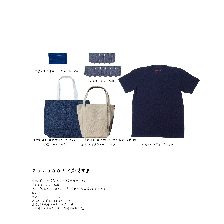 20,000円カンパ(Tシャツ・倉敷帆布セット)