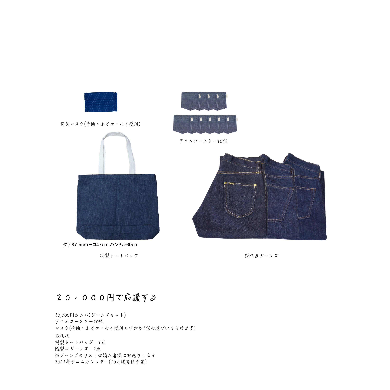 20,000円カンパ(ジーンズセット)