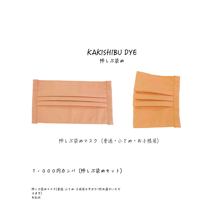 数量限定:1,000円カンパ(柿しぶ染めマスクのセット)