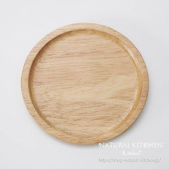 木製ラウンドトレー