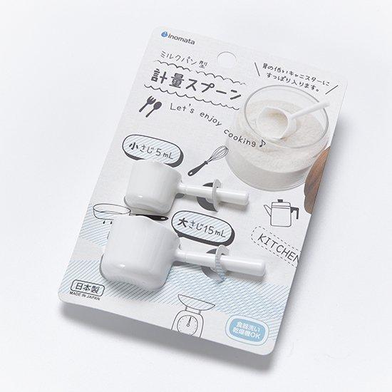ミルクパン型計量スプーン ホワイト