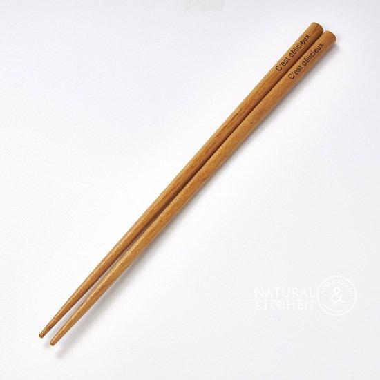木箸焼印ナチュラル