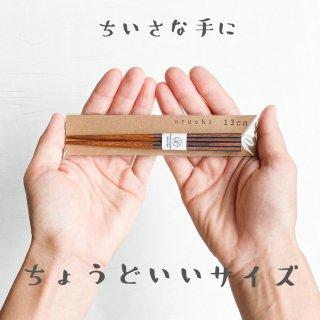 すり漆 六角サイズ箸