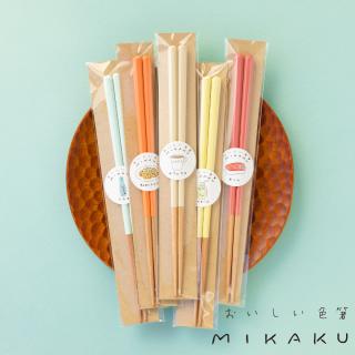おいしい色箸「MIKAKU」 食洗機対応 全11色 22.5cm
