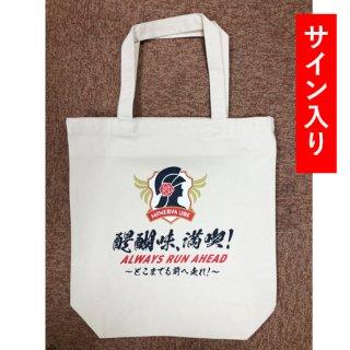 【サイン入り/数量限定】ミネルバオリジナルトートバッグ  醍醐味満喫ver.