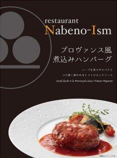 Nabeno-Ism プロヴァンス風 煮込みハンバーグ