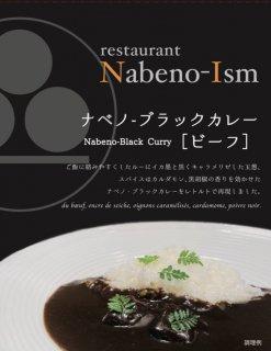 Nabeno-Ism ナベノ-ブラックカレー Nabeno-Black Curry【ビーフ】5個セット
