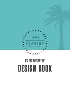 起業家教育 DESIGN BOOK