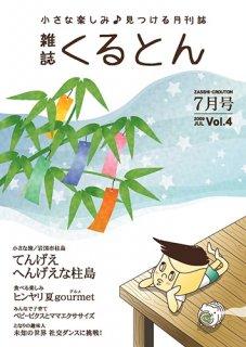 月刊誌「くるとん」4号 2009年7月号
