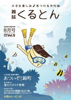 月刊誌「くるとん」5号 2009年8月号