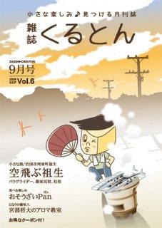 月刊誌「くるとん」6号 2009年9月号
