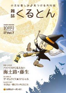 月刊誌「くるとん」7号 2009年10月号
