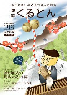 月刊誌「くるとん」10号 2010年1月号