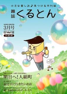 月刊誌「くるとん」12号 2010年3月号