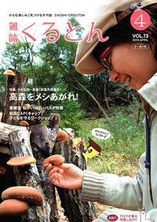 月刊誌「くるとん」13号 2010年4月号