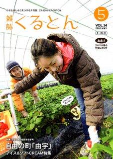 月刊誌「くるとん」14号 2010年5月号