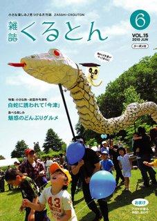 月刊誌「くるとん」15号 2010年6月号
