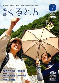 月刊誌「くるとん」16号 2010年7月号