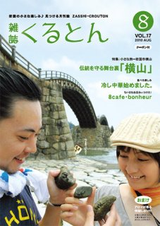 月刊誌「くるとん」17号 2010年8月号