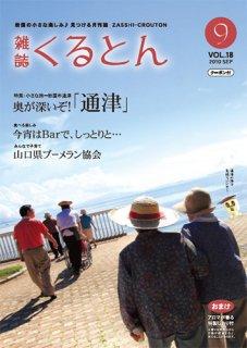 月刊誌「くるとん」18号 2010年9月号
