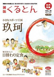 雑誌「くるとん」19号 2010年11・12月号