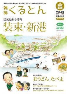 雑誌「くるとん」20号 2011年1・2月号