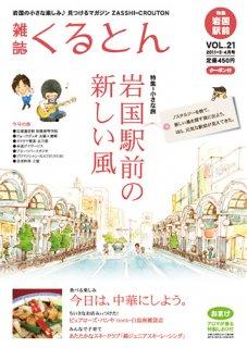 雑誌「くるとん」21号 2011年3・4月号