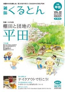 雑誌「くるとん」22号 2011年5・6月号