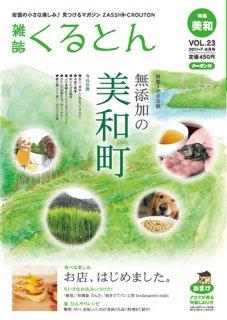 雑誌「くるとん」23号 2011年7・8月号