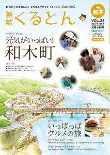 雑誌「くるとん」24号 2011年9・10月号