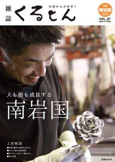 雑誌「くるとん」37号 2013年11・12月号