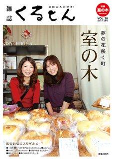 雑誌「くるとん」38号 2014年1・2月号