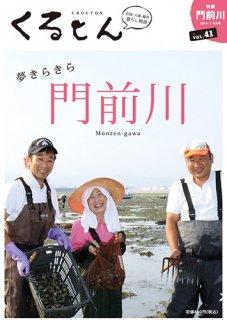 雑誌「くるとん」41号 2014年7・8月号