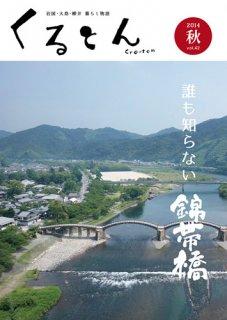雑誌「くるとん」42号 2014年 秋号