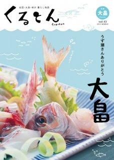 雑誌「くるとん」43号 2015年 冬号